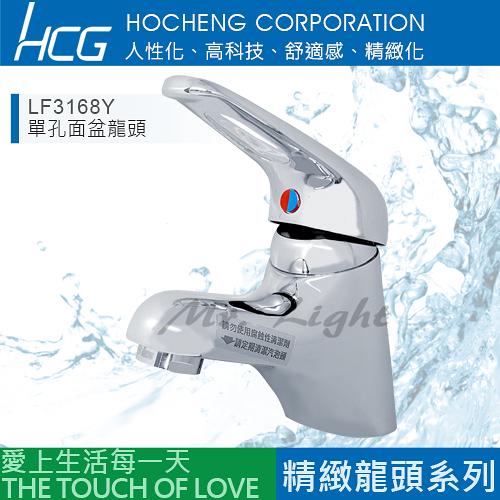【有燈氏】和成 HCG 衛浴 單孔 面盆 龍頭 立式 浴室 水龍頭 現貨【LF3168Y】