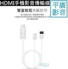 平廣 配件 人因 MD0120 S 相容 HDMI 手機影音傳輸線 2米 線長2M 公尺 相容 安卓 蘋果 手機 IOS