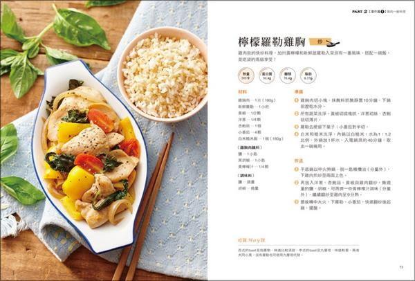 一碗搞定!增肌減脂健身餐:人氣健身女孩May的50道高蛋白、高纖料理,餐餐簡單、美..