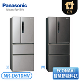 [Panasonic 國際牌]610公升 四門變頻冰箱-絲紋黑/絲紋灰 NR-D610HV