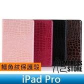 【妃航】質感 iPad Pro 9.7 鱷魚紋/動物紋/皮紋/蛇紋 支架/插卡/二折 平板 保護套/保護殼 多色