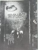 【書寶二手書T1/一般小說_AU9】黑色通告_派翠西亞.康薇爾