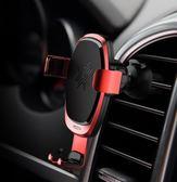 車載無線充電器重力支架吸盤蘋果iPhoneX三星mate20充電支架  朵拉朵衣櫥