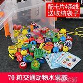 嬰幼兒童益智玩具1-2-3歲穿線穿珠子串珠積木玩具男女孩寶寶早教 igo初語生活館