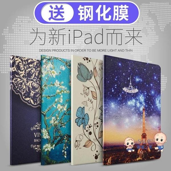 iPad保護套 2019新款Air2/1殼蘋果9.7英寸2017版pad6th可愛a1822五paid外殼ipaid5全包第六代1893卡通 4色