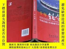 二手書博民逛書店十年鑄劍罕見: 中國首批LNG船誕生記 : birth of C