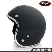 送長鏡 ROYAL 安全帽 復古帽 消光黑 鋁邊 精裝版 23番 3/4罩 半罩復古帽 復古安全帽