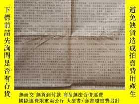 二手書博民逛書店罕見中國共產學中央委員會中華人民共和國全國人民代表大會常務委員會