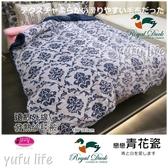 Royal Duck【戀戀青花瓷】藍☆╭*加厚發熱毯被(輕量)180*210cm/銀髮族推薦/3.0kg