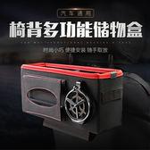 汽車收納袋飾品超市車內多功能置物盒收納箱車載座椅收納掛袋WY