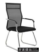 辦公椅子靠背會議室職員特價簡約弓形網椅麻將座椅宿舍家用電腦凳