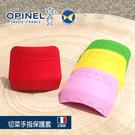 [法國刀 OPINEL] 小廚師 切菜 手指保護套 OPI_001793 法國製,le petit Chef