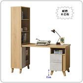 【水晶晶家具/傢俱首選】SY1195-1喬伊耐磨木芯板2尺書櫃+側桌(圖一)