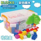 120片創意百變積木 兒童益智玩具 收納盒裝