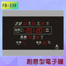 鋒寶 電子鐘 FB-4031/FB-339 電子鐘 萬年曆 電子日曆
