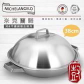 『義廚寶』❖廚舊佈新❖米克蘭諾複合不鏽鋼_38cm中華炒鍋【加贈guzzini不鏽鋼繽紛料理五件組】