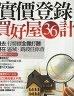 二手書R2YB 101年12月《實價登錄買好屋36計》今周刊