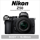 登入禮~11/30 Nikon Z50 + 16-50mm Kit 無反單眼相機 Z接環 4K錄影 公司貨【送64G+24期】 薪創數位