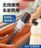 車載吸塵器 車載吸塵器車用無線充電汽車家用兩用手持小型車內大功率強力迷你 美物居家 免運