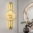 壁燈 新中式壁燈全銅家用客廳背景墻燈臥室床頭燈書房墻燈走廊過道燈具