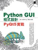 Python GUI程式設計:PyQt5實戰