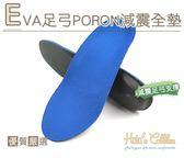糊塗鞋匠 優質鞋材 C179 EVA足弓PORON減震全墊 吸汗透氣 減震EVA 足弓支撐
