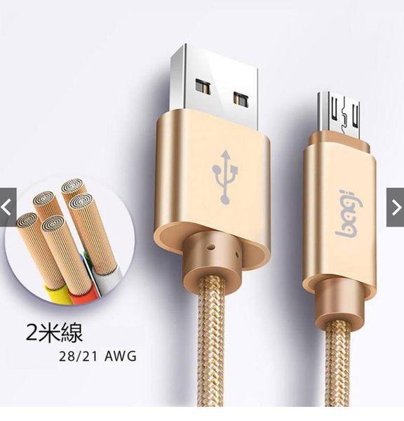 2米線 2米延長充電線 (TYPEC 安卓 蘋果 根據手機型號出貨 有分編織線或PC材質線 隨機出貨)