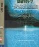 二手書R2YB 2007年1月初版一刷《離散數學 1CD》Haggard 李盈嬌