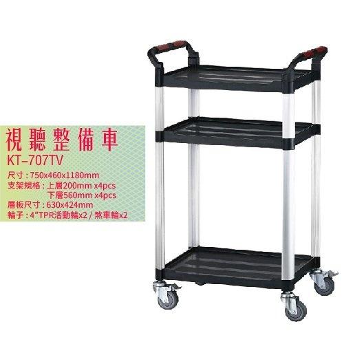 KT-707TV《視聽整備車》黑 工作車 手推車 工具車 餐車 置物車 收納車