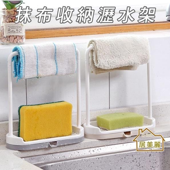 【居美麗】抹布收納瀝水架 抹布掛架 收納架 瀝水架 抹布掛架 廚房浴室收納掛架