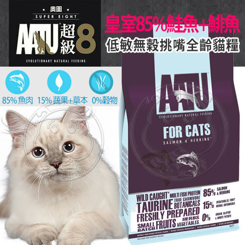 【zoo寵物商城】英國AATU超級8》皇室85%鮭魚+鯡魚低敏無穀挑嘴全齡貓糧-1kg