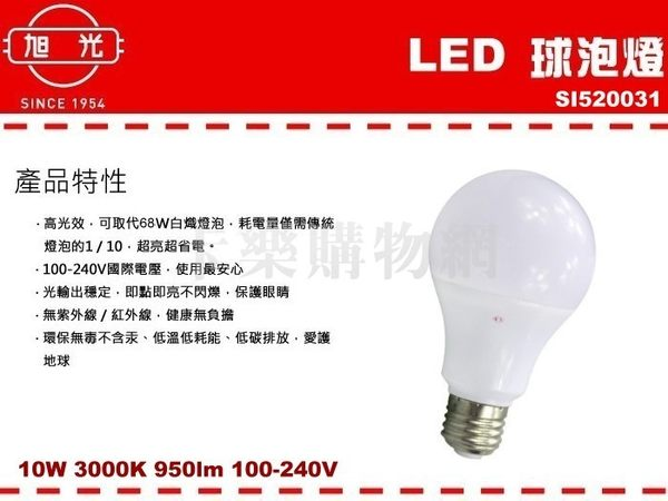 旭光 LED 10W 3000K 黃光 E27 全電壓 球泡燈_SI520031