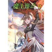 魔王難為Ⅱ vol.04恐怖初降萬魔朝聖 04