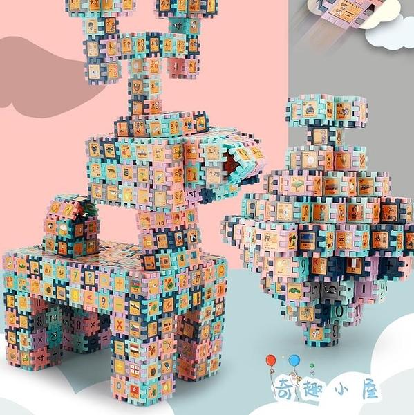 益智玩具正方形拼裝方塊積木拼插塑料玩具男女孩【奇趣小屋】