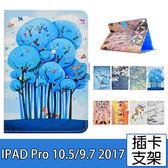 蘋果 IPAD Pro 10.5 9.7 2017 平板套 保護套 插卡 支架 防滑 彩繪 平板皮套