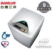 【佳麗寶】-留言加碼折扣(台灣三洋SANLUX) 9公斤全自動洗衣機/SW-928UT8