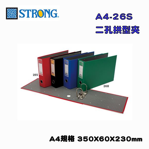 ※自強 STRONG※ 26S 西式 二孔拱型夾 二孔檔案夾 兩孔 A4/直式/短邊 12個/箱