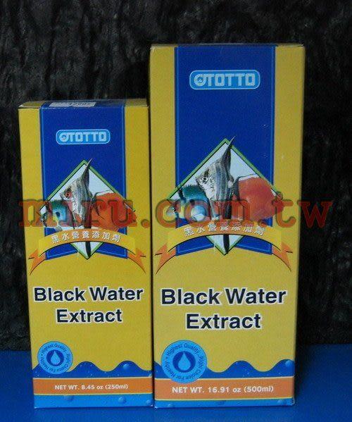 【西高地水族坊】OTTO奧圖 黑水營養添加劑(250ml)