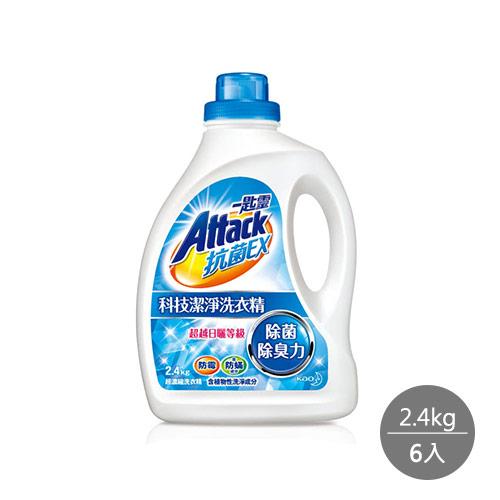 一匙靈ATTACK 抗菌EX科技潔淨洗衣精2.4kg瓶裝 x 6入