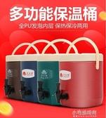 保溫桶13L大容量豆漿咖啡果汁涼茶桶熱水桶保溫保冷YXS  【快速出貨】