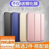 2018新款ipad air2保護套a1566平板電腦pad5/6/7硅膠Air1/3 雙十二8折