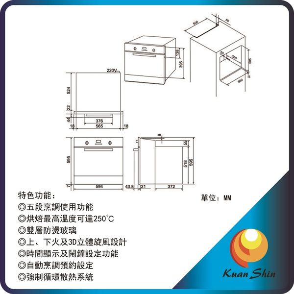 best貝斯特 嵌入式3D旋風烤箱  OV-367