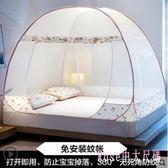 新款免安裝蒙古包蚊帳床雙人支架家用公主風1.5米學生宿舍 DR18415【男人與流行】