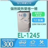 【怡心牌】總公司 象牙白 EL-1245 廚下型220V電熱水器 大廚寶 儲熱式熱倍容 洗碗盤 洗器械 洗寵物