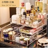 化妝品收納盒網紅家用桌面口紅護膚品分類置物架梳妝臺亞克力抽屜 怦然新品