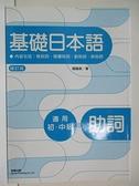 【書寶二手書T7/語言學習_AQN】修訂版基礎日本語助詞_趙福泉