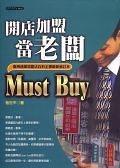 二手書博民逛書店 《開店‧加盟‧當老闆Must Buy》 R2Y ISBN:9570451831│桂世平