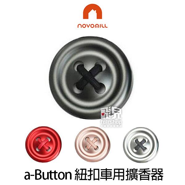【妃凡】Novomill a-Button 紐扣車用擴香器 車用薰香 擴香器 香薰器 (K)