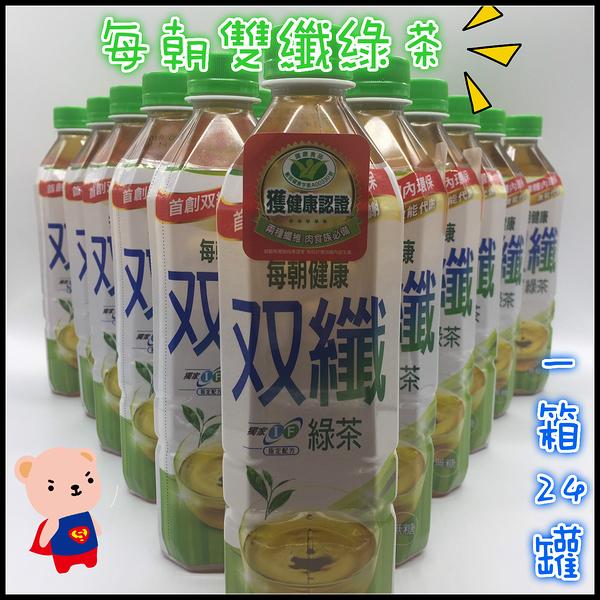 ❤限宅配❤銷售冠軍❤每朝雙纖綠茶一箱❤一瓶650毫升❤一箱24罐 ❤口感清新 甘甜順口❤