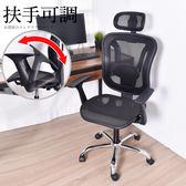 凱堡 SKR 高背腰網工學電腦椅 辦公椅 主管椅【A15239】